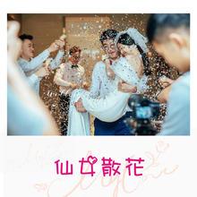 mini樱花筒 拍照道具 婚礼求婚派对婚纱照彩色纸屑雨推推乐