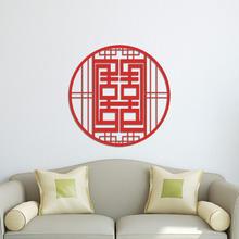 新中式圆形方喜字