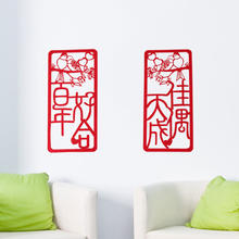 新中式雀跃枝头对联