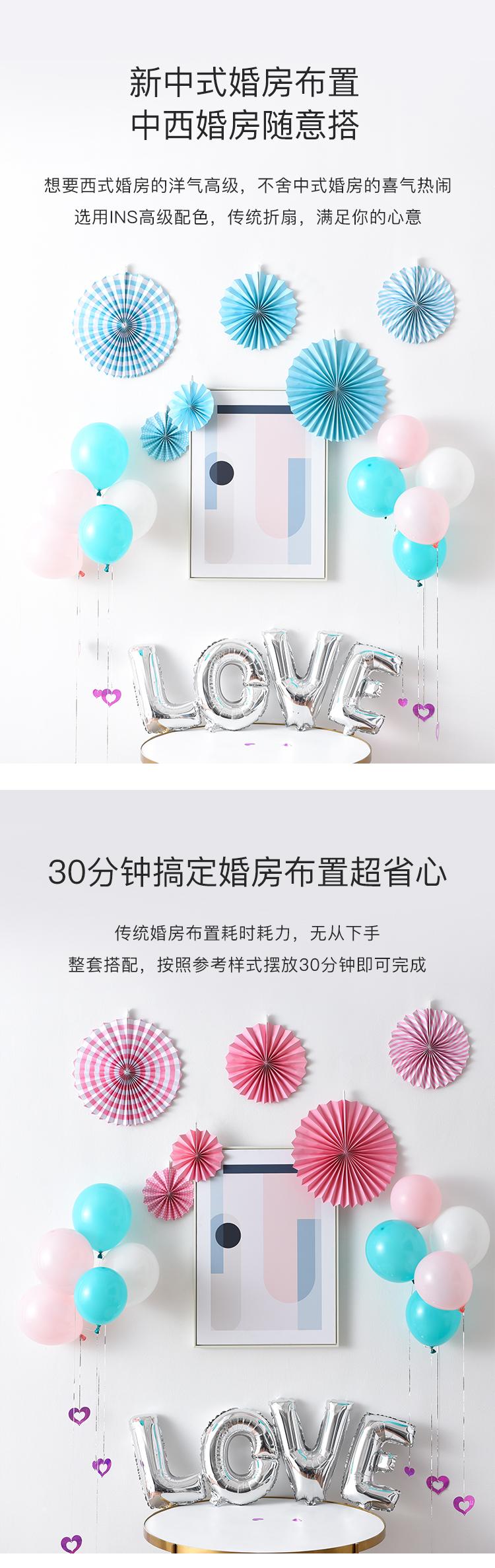 新中式百折扇婚房装饰套装