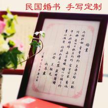 民国婚书 手写定制 仿古信笺版 婚房必备 文艺结婚礼物