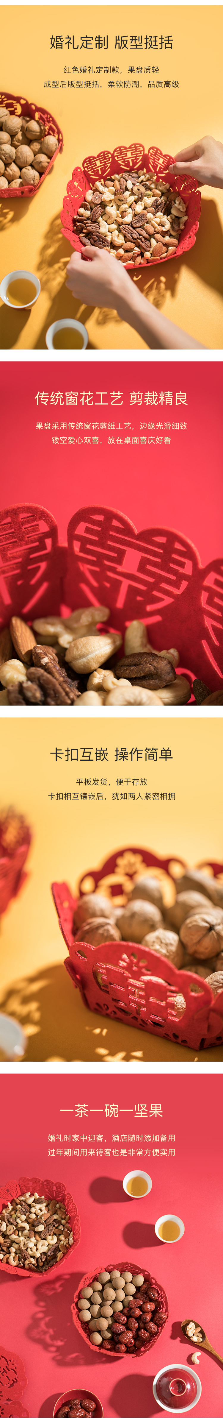 中式无纺布镂空喜字果盘