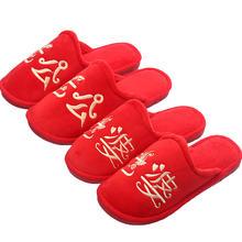 包邮:婚庆春秋棉拖 珊瑚绒老公老婆棉拖 居家拖鞋