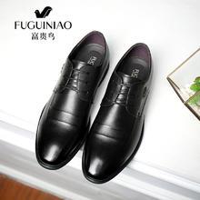 【富贵鸟男士婚鞋】结婚真皮皮鞋头层牛皮新郎婚鞋休闲商务鞋子