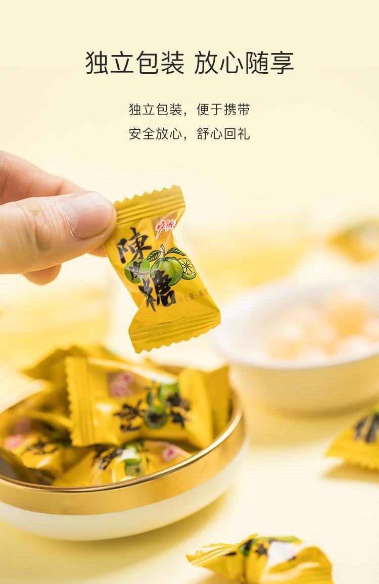 宏源陈皮糖  500g