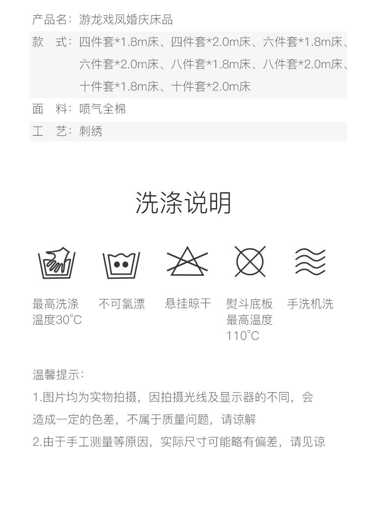 中式游龙戏凤婚嫁床品套装