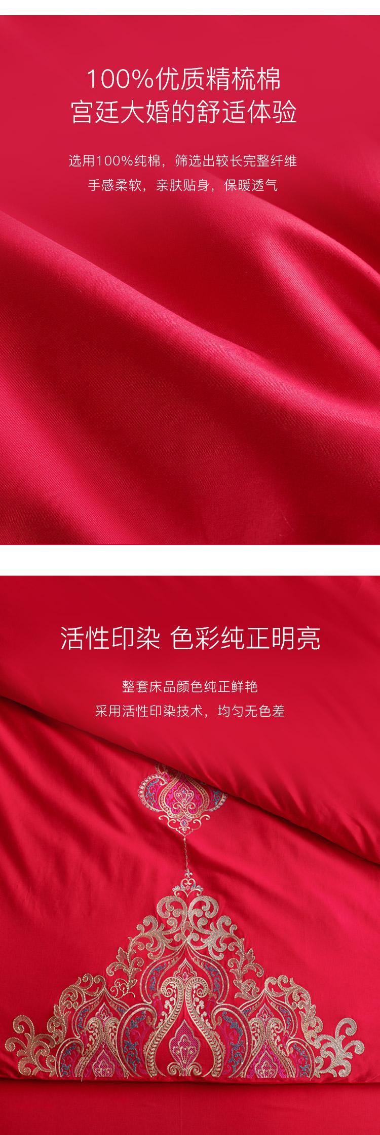 中式皇家婚礼婚嫁床品套装