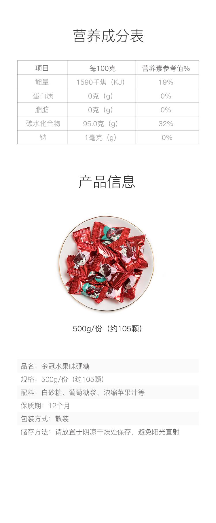 金冠我们结婚吧水果味硬糖 500g