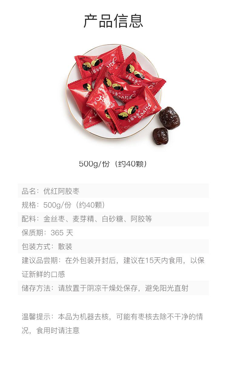 优红阿胶无核蜜枣 500g约40颗