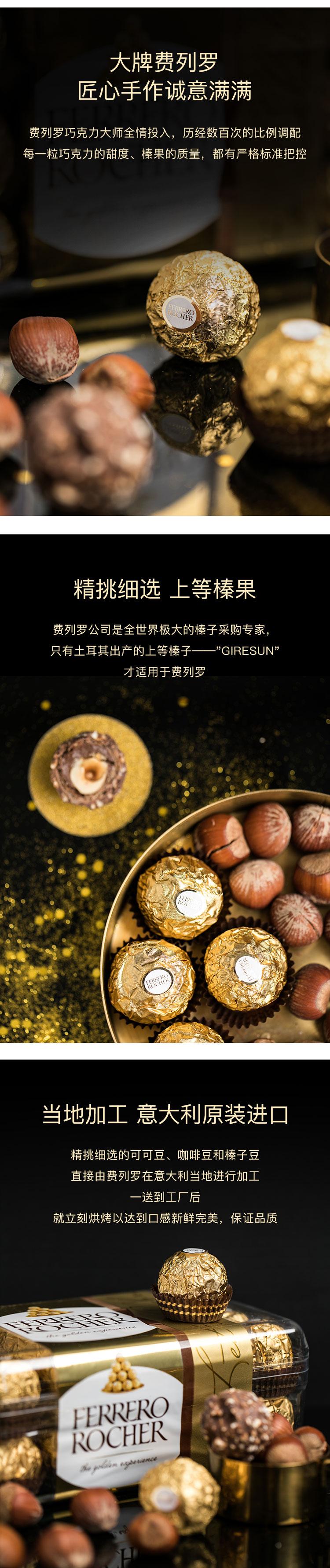 费列罗榛果威化巧克力 30粒盒装 仅发江浙沪