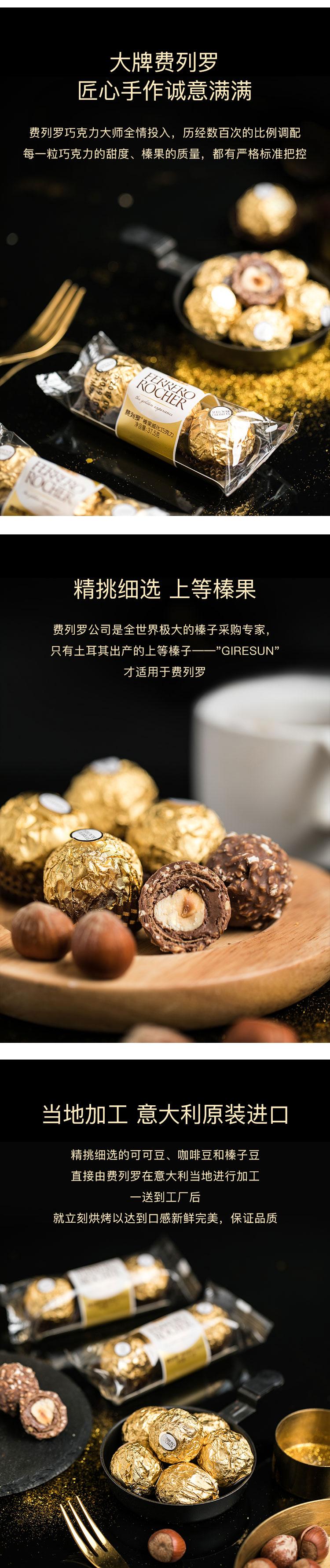 费列罗榛果威化巧克力 48粒盒装