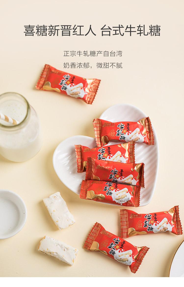 台湾风味小牛顿牛轧糖 502g约50颗
