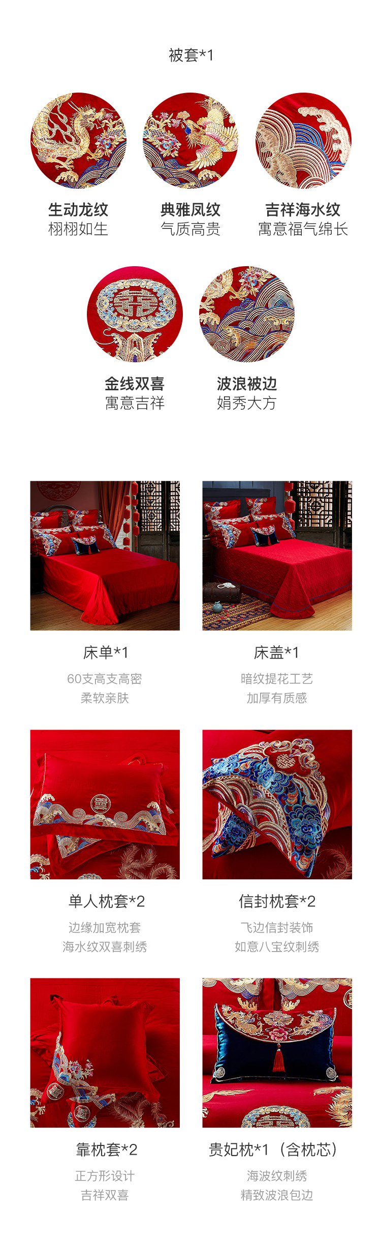 中式千禧龙凤婚嫁床品套装