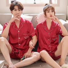 韩版新婚结婚喜庆红色情侣睡衣仿真丝性感短袖男女士家居服套装