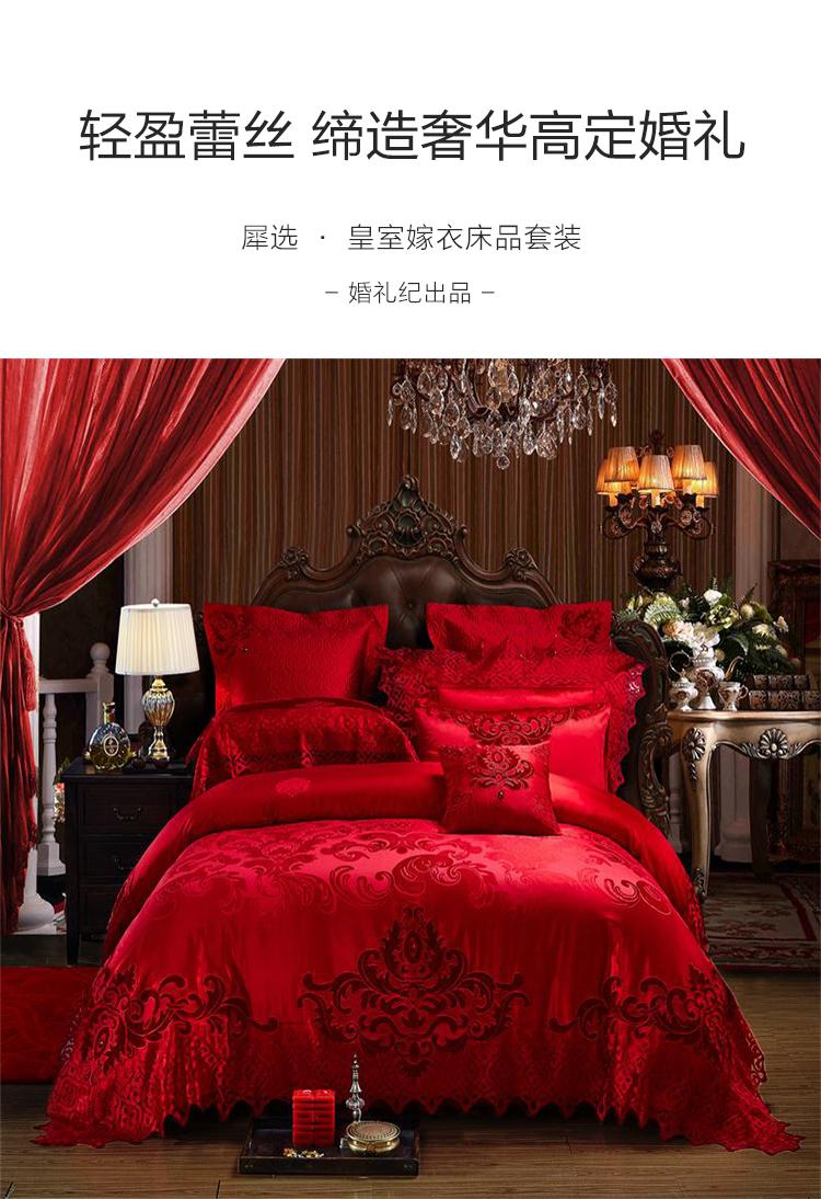 简奢皇室嫁衣蕾丝床品套件