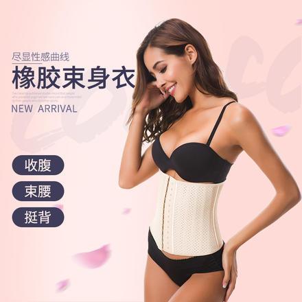 急速瘦身 透气网孔可调节束腰带