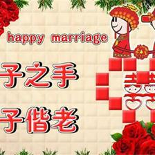 恭贺新婚的祝词