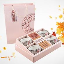 陶瓷餐具回礼 碗筷8件套礼盒