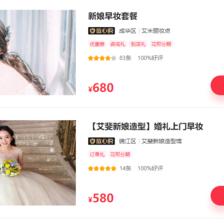 成都新娘化妆多少钱?
