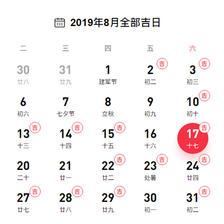 2019年下半年的老黄历婚嫁吉日