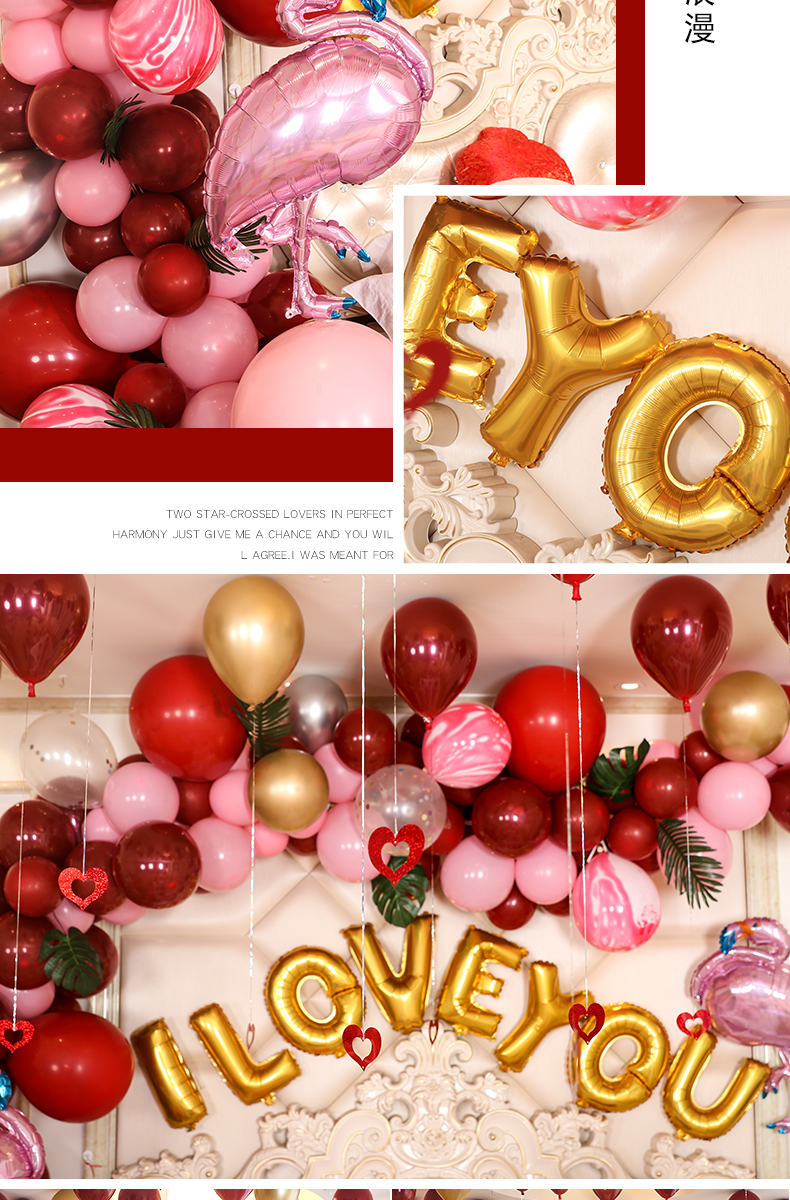 婚房布置宝石红气球装饰套餐
