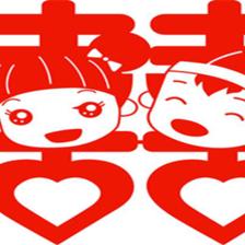 结婚喜字图片 女方家要贴喜字吗