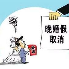 男的多少岁结婚算晚婚