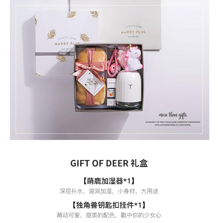 鹿之礼网红加湿器套装礼盒
