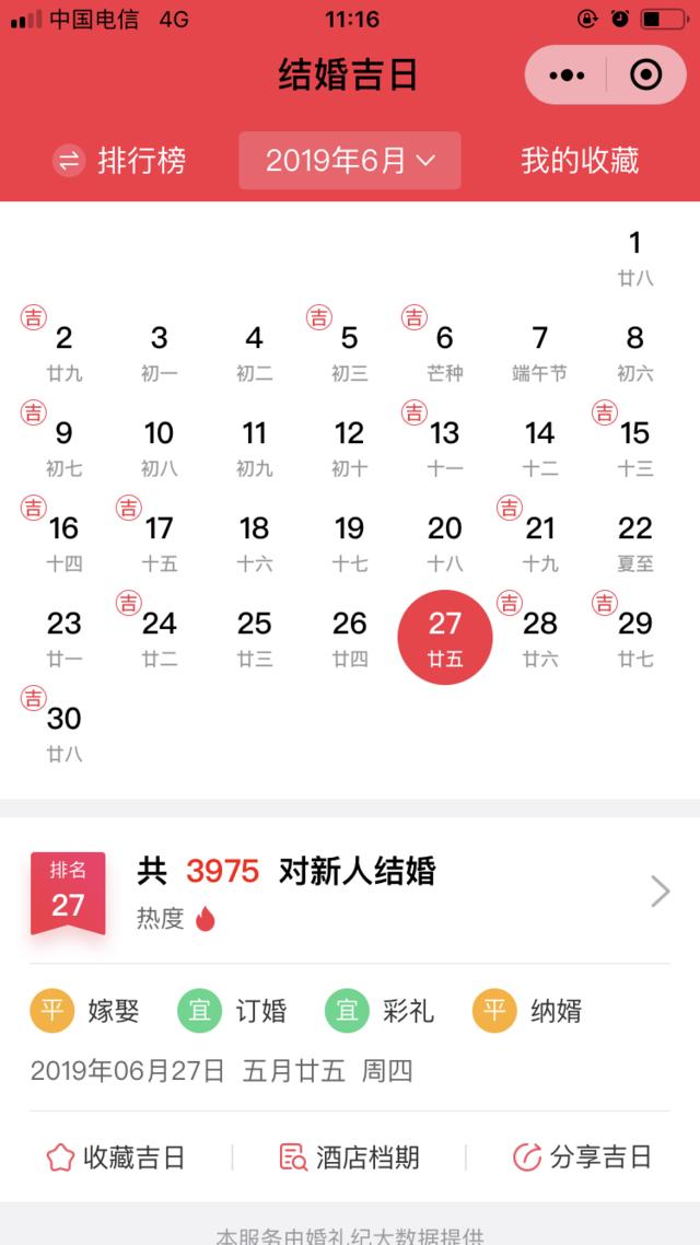 棋牌游戏免费送27彩金吉日小程序