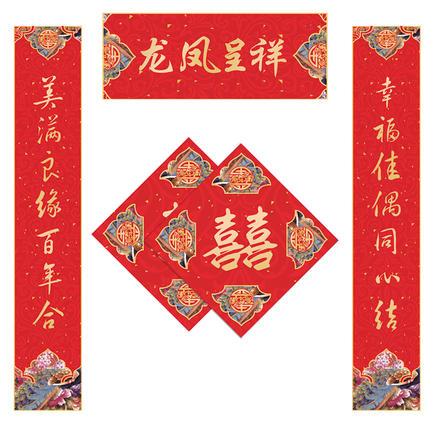 【88元选10件】传统新中式彩绘喜字对联套装