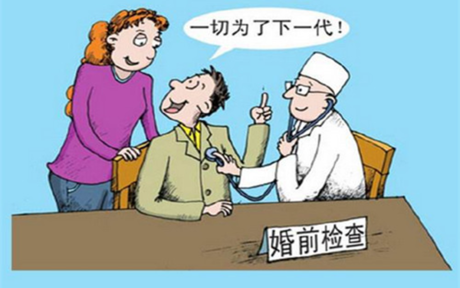 上海婚检在哪里做 检查什么项目 上海婚检流程指南