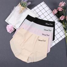 舒适随性冰丝内裤无痕一片式透气中腰性感内裤