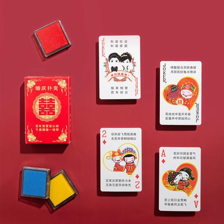 迎亲祝福语喜字扑克牌