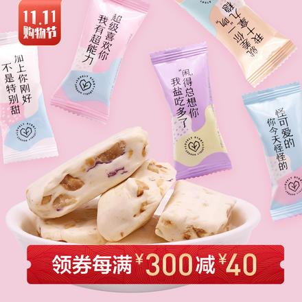 锦大带字情话表白牛轧糖500g