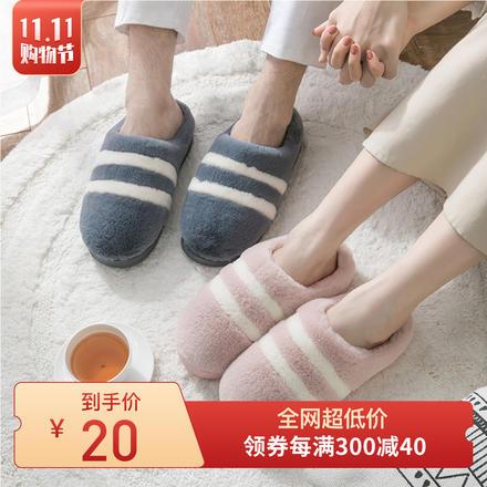 毛茸茸条纹厚底保暖毛拖鞋情侣拖鞋