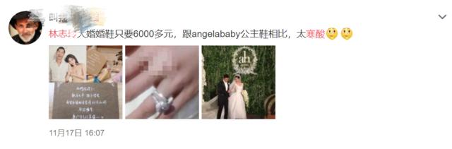 志玲姐姐婚礼评价