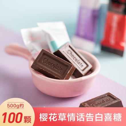樱花草情话告白喜糖 500g约100颗