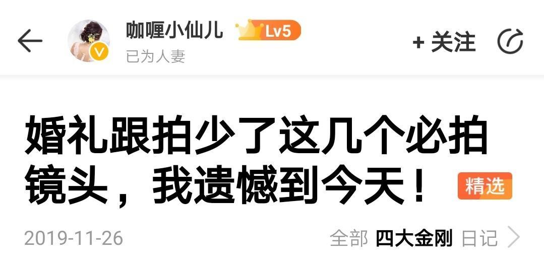 新娘下载app领彩金37拍摄遗憾