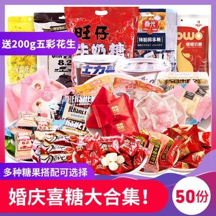 【50份装送花生】6/8/10颗搭配套餐 低至1.38元/份