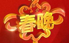 2020年春节联欢晚会播出时间、嘉宾阵容及互动红包方式