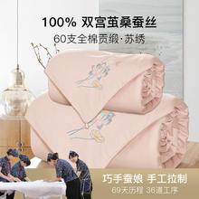 【辑里】100%双宫茧桑蚕丝绣花贡缎蚕丝被子母被