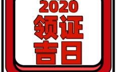 2020年领白菜网免费领取体验金证的好日子 2020最全的领证黄道吉日一览