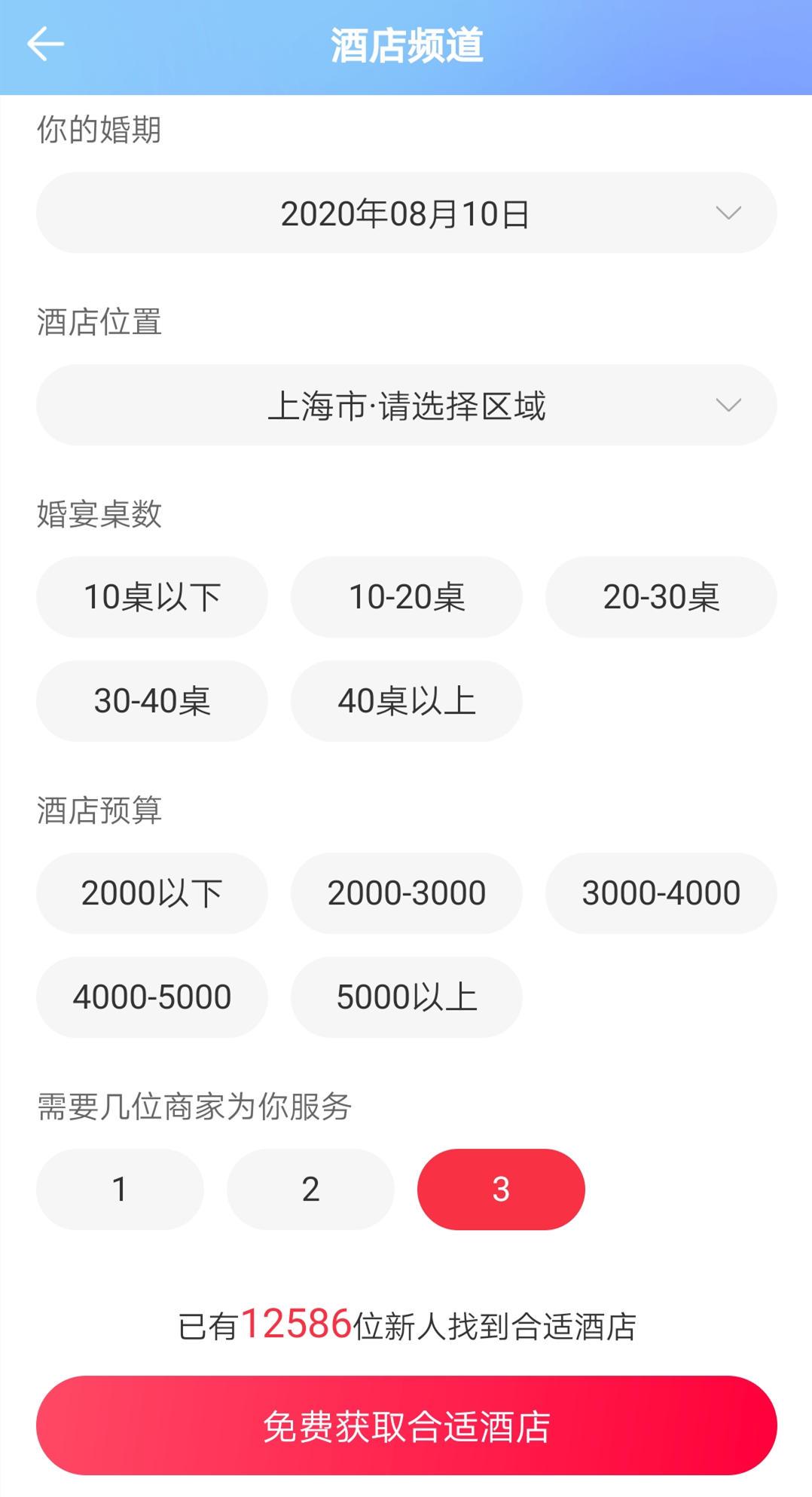 送彩金100的网站大白菜平台找商家过程3