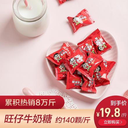 结婚散装喜糖 旺仔牛奶糖 500克约140颗