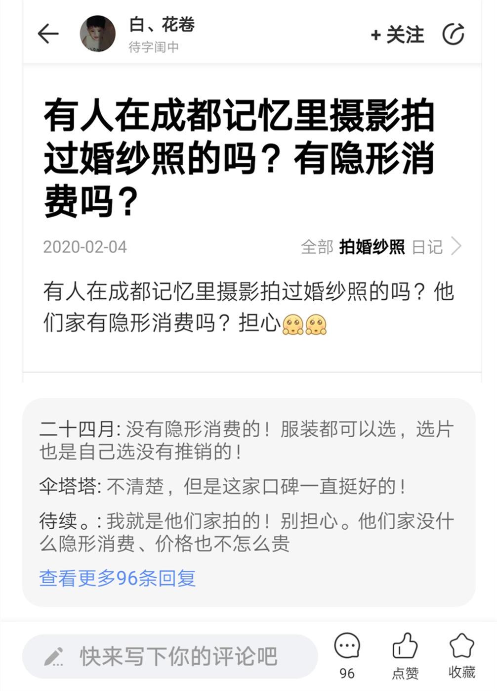 记忆里下载app送36元彩金评价