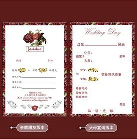 结婚请帖填写样本图片【婚礼纪】图片