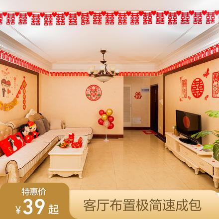【多款可选】客厅婚房布置简易速成套餐