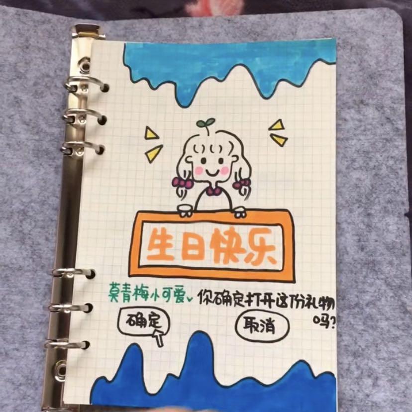 闺蜜生日贺卡的简笔画