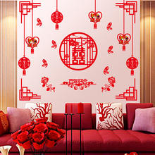 新中式国风彩绘婚房套装