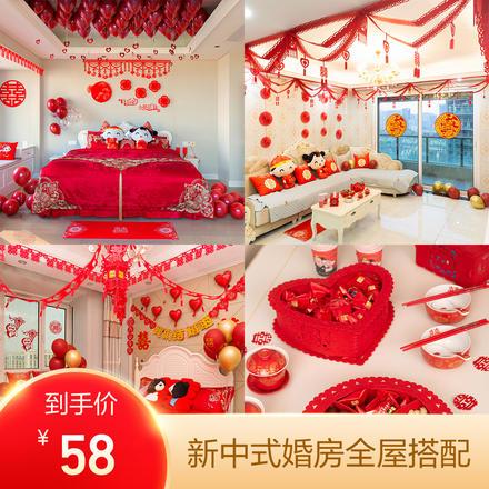 【全屋搭配】新中式婚房全屋套餐